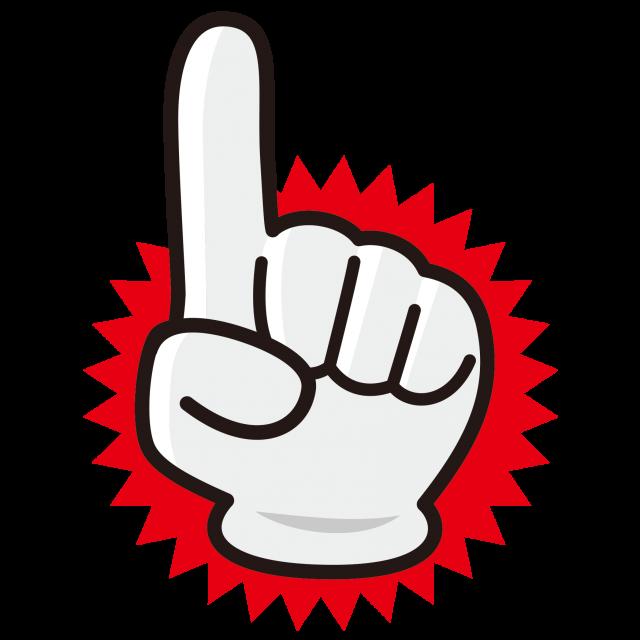 一番悪い指はどの指かな?