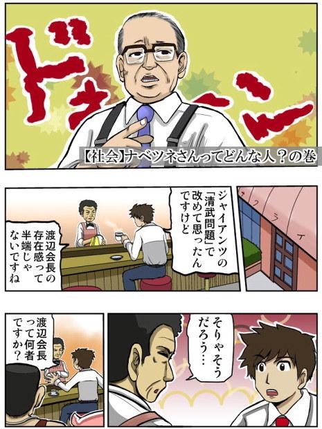 Re: 安倍ロマン