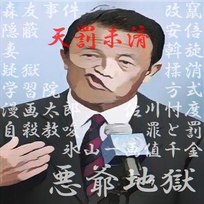 Re: 爆笑森友疑獄事件